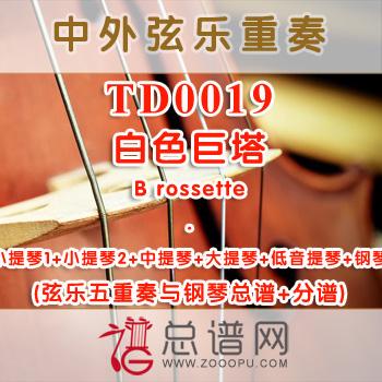 TD0019.白色巨塔B rossette 弦乐五重奏与钢琴总谱+分谱