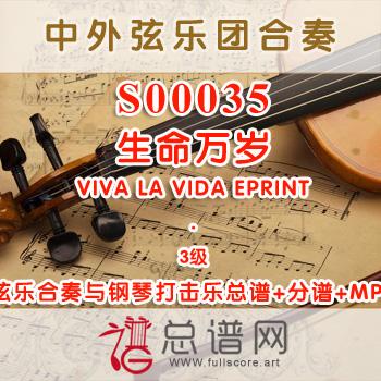 S00035.生命万岁VIVA LA VIDA EPRINT 3级 弦乐合奏(钢琴打击乐)总谱+分谱+mp3