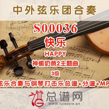 S00036.快乐HAPPY神偷奶爸2主题曲 3级 弦乐合奏(钢琴打击乐)总谱+分谱+MP3
