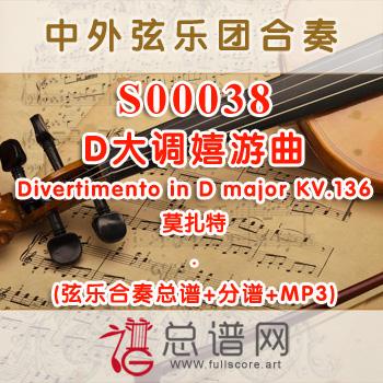 S00038.D大调嬉游曲Divertimento in D major KV.136莫扎特 弦乐合奏总谱+分谱+MP3