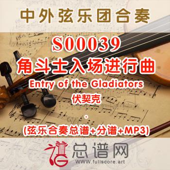 S00039.角斗士入场进行曲Entry of the Gladiators伏契克 弦乐合奏与钢琴总谱+分谱
