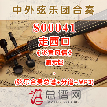 S00041.走西口 鲍元恺《炎黄风情》弦乐合奏总谱+分谱+MP3
