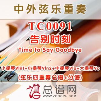 TC0091.告别时刻Time to Say Goodbye弦乐四重奏总谱+分谱
