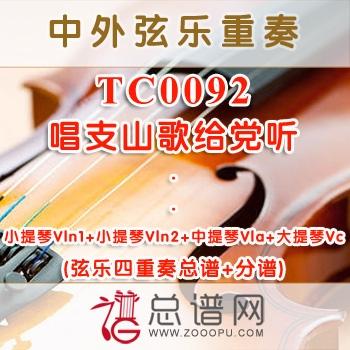 TC0092.唱支山歌给党听 弦乐四重奏总谱+分谱