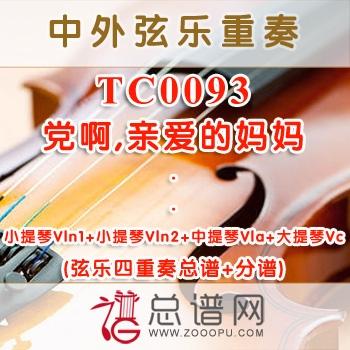 TC0093.党啊,亲爱的妈妈 弦乐四重奏总谱+分谱