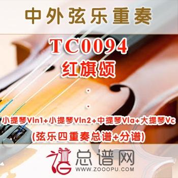 TC0094.红旗颂 弦乐四重奏总谱+分谱