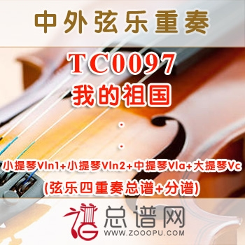 TC0097.我的祖国 弦乐四重奏总谱+分谱