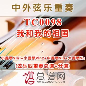 TC0098.我和我的祖国 弦乐四重奏总谱+分谱
