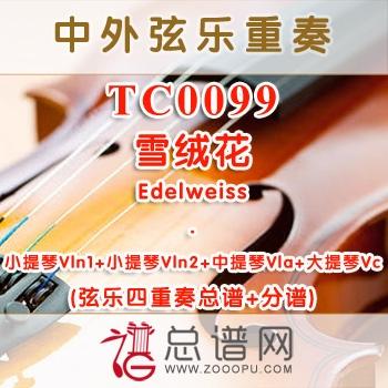 TC0099.雪绒花Edelweiss弦乐四重奏总谱+分谱