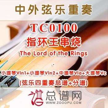 TC0100.指环王串烧The Lord of the Rings弦乐四重奏总谱+分谱