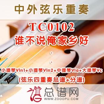 TC0102.谁不说俺家乡好 弦乐四重奏总谱+分谱