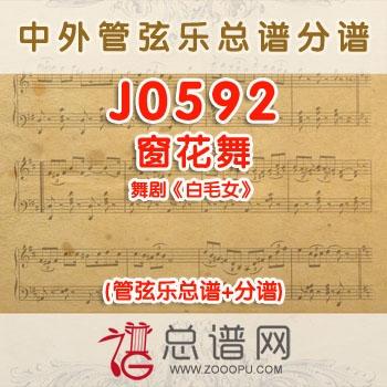 J0592.窗花舞 舞剧《白毛女》管弦乐总谱+分谱