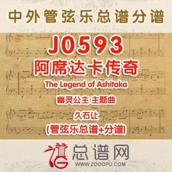 J0593.阿席达卡传奇The Legend of Ashitaka幽灵公主 管弦乐总谱+分谱