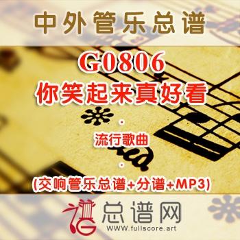 G0806.你笑起来真好看 交响管乐总谱+分谱+MP3