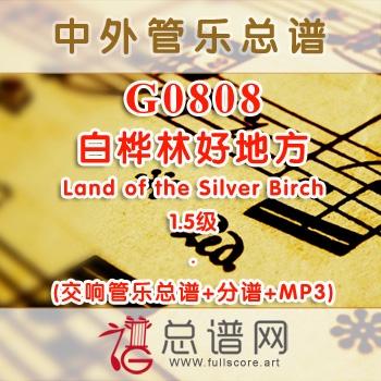 G0808.白桦林好地方Land of the Silver Birch 1.5级 交响管乐总谱+分谱+MP3