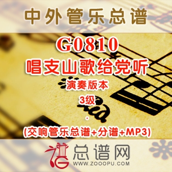 G0810.唱支山歌给党听 3级 演奏 交响管乐总谱+分谱+MP3