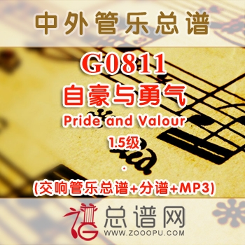 G0811.自豪与勇气Pride and Valour 1.5级 交响管乐总谱+分谱+MP3