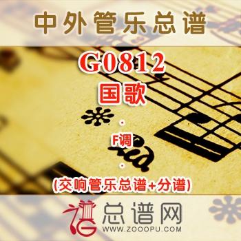G0812.国歌 F调 管乐总谱+分谱