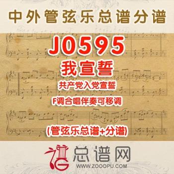 J0595.我宣誓 F调合唱伴奏可移调 管弦乐总谱+分谱