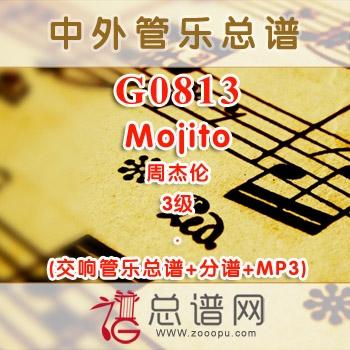 G0813.Mojito 周杰伦 3级 交响管乐总谱+分谱+MP3
