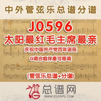 J0596.太阳最红毛主席最亲 G调合唱伴奏可移调 管弦乐总谱+分谱