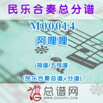 M00014.阿哩哩 简谱 五线谱 民乐合奏总谱+分谱