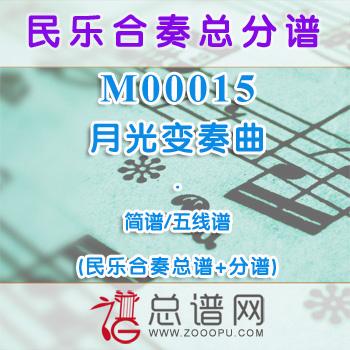 M00015.月光变奏曲 简谱 五线谱 民乐总谱+分谱