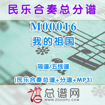 M00016.我的祖国 简谱 五线谱 民乐总谱+分谱+MP3