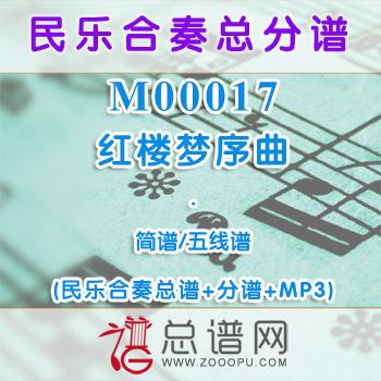 M00017.红楼梦序曲 简谱 五线谱 民乐合奏总谱+分谱+MP3