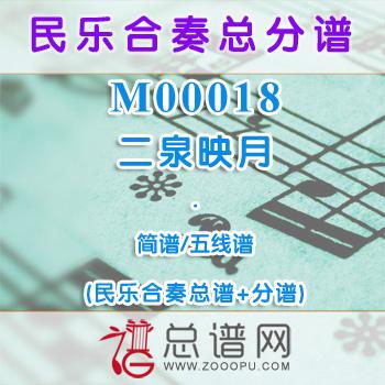 M00018.二泉映月 简谱 五线谱 民乐总谱+分谱