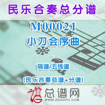 M00021.小刀会序曲 简谱 五线谱 民乐合奏总谱+分谱