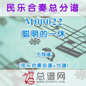 M00022.聪明的一休 五线谱 民乐合奏总谱+分谱