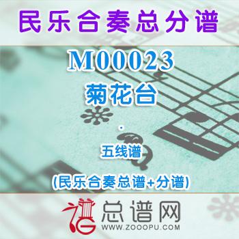 M00023.菊花台 五线谱 民乐合奏总谱+分谱