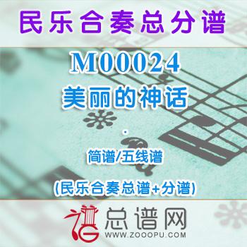 M00024.美丽的神话 简谱 五线谱 民乐合奏总谱+分谱