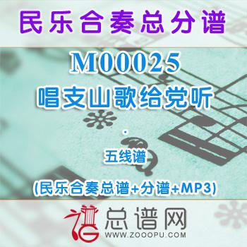 M00025.唱支山歌给党听 五线谱 民乐合奏总谱+分谱+MP3