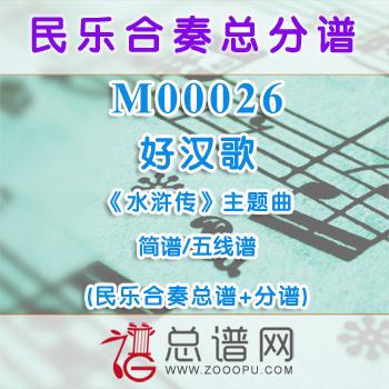 M00026.好汉歌 水浒传主题曲 简谱 五线谱 民乐合奏总谱+分谱+MP3