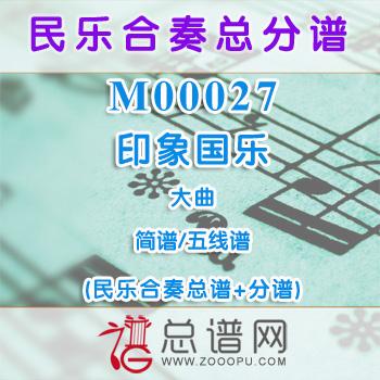 M00027.印象国乐-大曲 简谱 五线谱 民乐合奏总谱+分谱