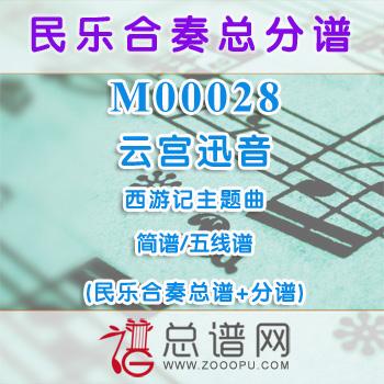 M00028.云宫迅音 西游记主题 简谱 五线谱 民乐合奏总谱+分谱