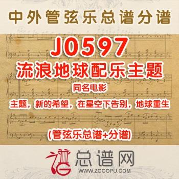 J0597.流浪地球配乐主题音乐组曲 管弦乐总谱+分谱