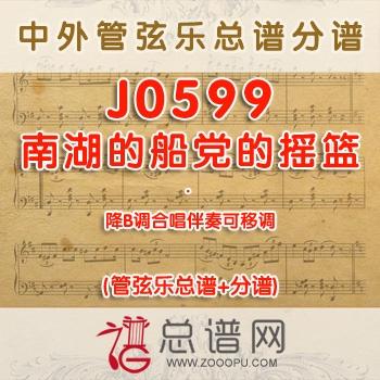 J0599.南湖的船党的摇篮 降B调合唱伴奏可移调 管弦乐总谱+分谱