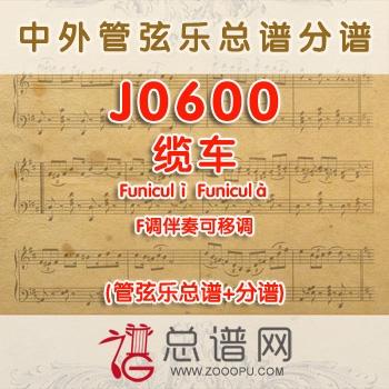 J0600.缆车Funiculì Funiculà F调伴奏可移调 管弦乐总谱+分谱