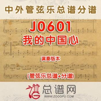 J0601.我的中国心 演奏 管弦乐总谱+分谱