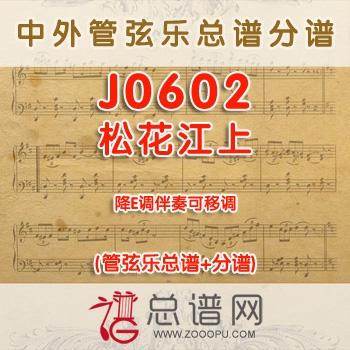 J0602.松花江上 降E调伴奏可移调 管弦乐总谱+分谱