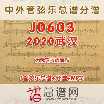 J0603.2020武汉 管弦乐总谱+分谱