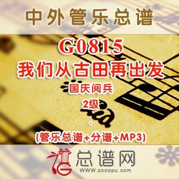 G0815.我们从古田再出发 国庆阅兵 管乐总谱+分谱+MP3
