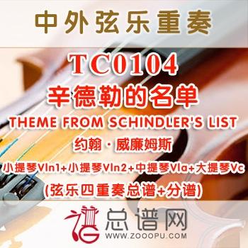 TC0104.辛德勒的名单THEME FROM SCHINDLER'S LIST弦乐四重奏总谱+分谱